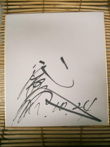 八代亜紀   ★  直筆サイン