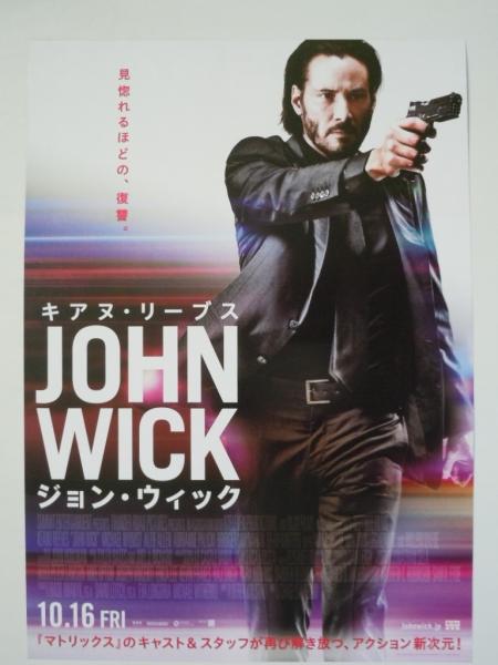 映画チラシ 「ジョン・ウィック」 キアヌ・リーブス B_画像1