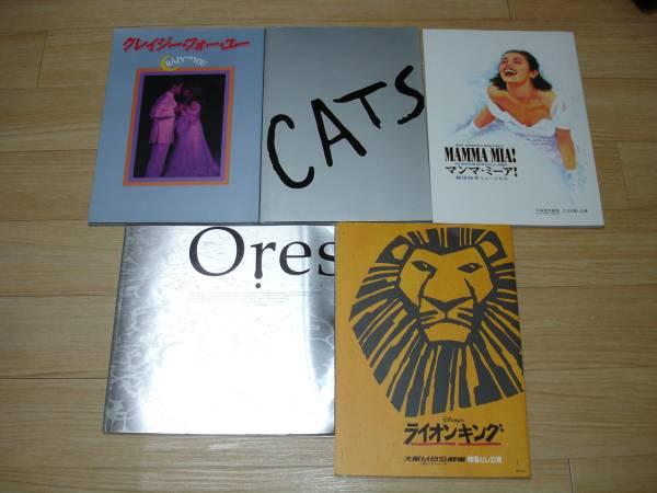 劇団四季他■ミュージカルパンフレット5冊+ポスターセット