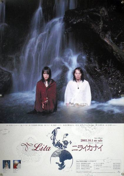 Lita リタ 積しの sekishino 幸克哉 B2ポスター (1J01003)