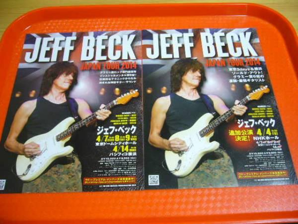 ☆ジェフ・ベック Jeff Beck 2014年来日公演チラシ2種☆即決