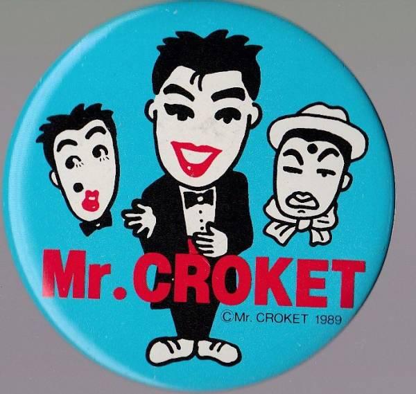 コロッケ(Mr.CROKET) 缶バッジ 缶バッチ 缶バッヂ