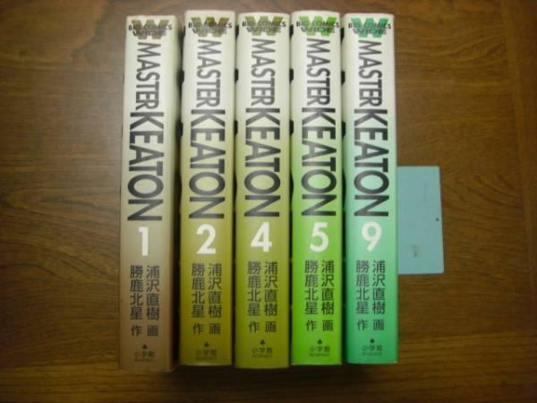 浦沢直樹 「 MASTER KEATON マスターキートン 」1・2・4・5・9(最終巻)の5冊