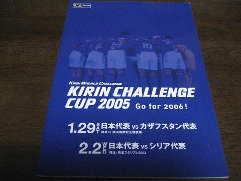 キリンチャレンジカップ公式プログラム2005年