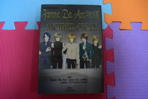 Janne Da Arc物語 / 漫画