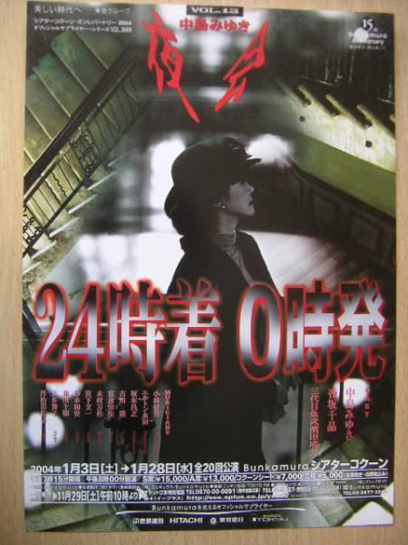 中島みゆき 「夜会』」 『VOL.13 24時着 0時発』『VOL.14 24時着 0時発 (再演)』フライヤー 2種ご提供します。