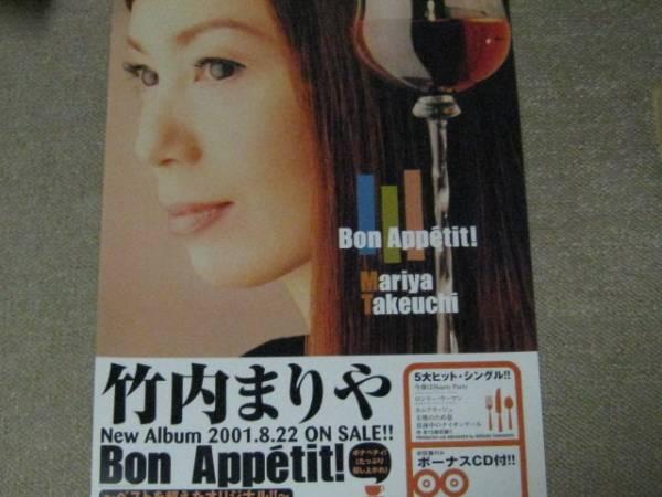 非売品 竹内まりや 告知ポスター Bon Appetit! 新品未使用 美品 コンサートグッズの画像