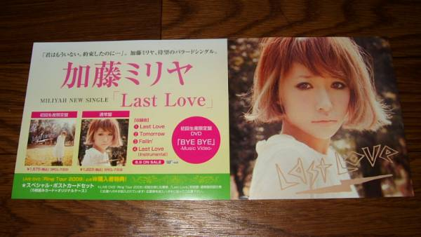 【ミニポスターF12】 加藤ミリヤ/Last Love 非売品!