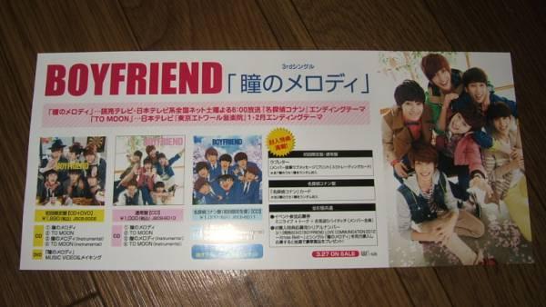 【ミニポスターF11】 BOYFRIEND/瞳のメロディ 非売品!