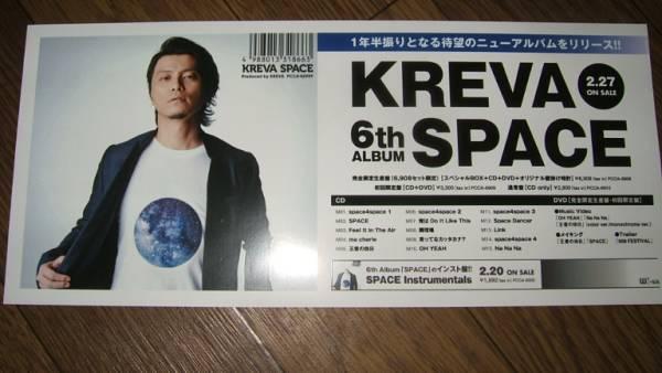 【ミニポスターF13】 KREVA/SPACE 非売品!