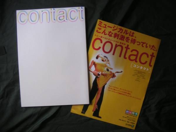 劇団四季 コンタクト 公式パンフレット(2007年)