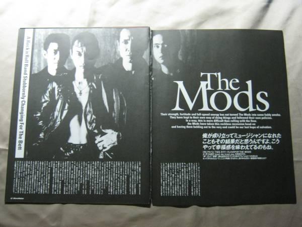 '94【彼の揺ぎ無い価値観の根拠とは?】森山達也 the mods ♯
