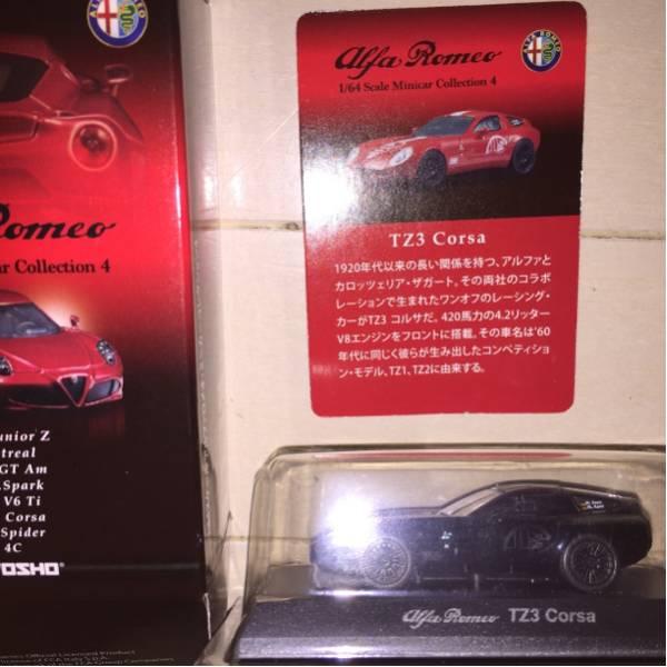 京商 1/64 アルファロメオ TZ3 Corsa 黒 サークルK検4C8CFerrari_画像1