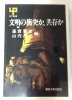 蓮実重彦 山内昌之 文明の衝突か、共存か 東京大学出版会 初版
