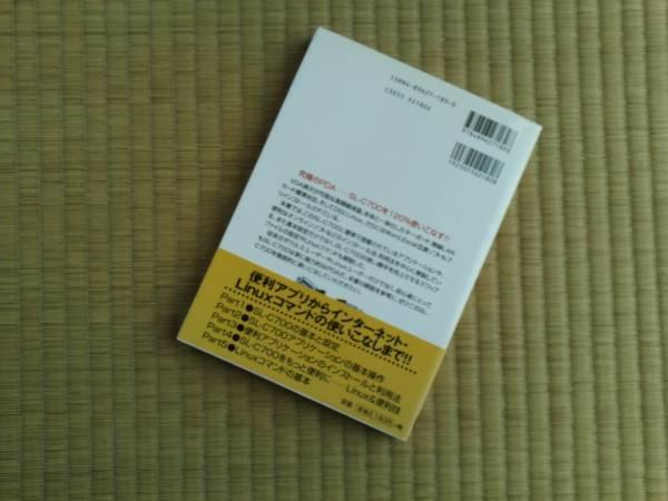 【初版】 Zaurus SL‐C700徹底活用マニュアル  武井一巳 (編集)_画像2