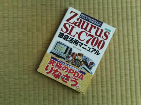 【初版】 Zaurus SL‐C700徹底活用マニュアル  武井一巳 (編集)