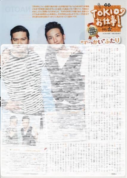◆TVfan 2014.8号 切抜き TOKIO 松岡昌宏 長瀬智也 EXILE