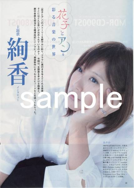 3p5◇NHKウィークリーステラ 2014.6.6号 切抜 綾香 花子とアン