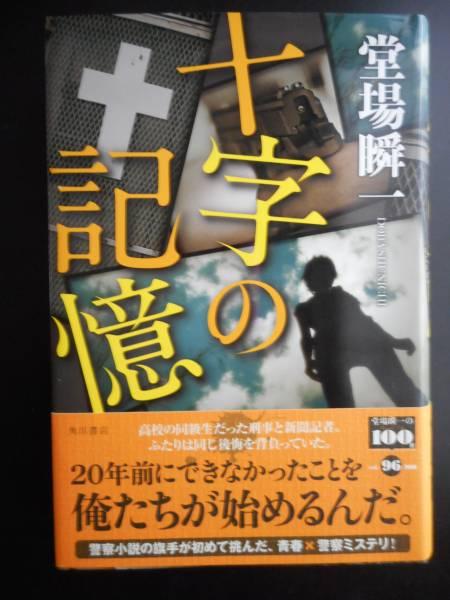 「堂場瞬一」(著) ★十字の記憶★ 初版 2015年度版 帯付 角川書店 単行本_画像1