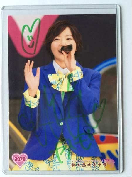 私立恵比寿中学 生写真No.2070 安本彩花 サイン&イラスト エビ中 ライブグッズの画像