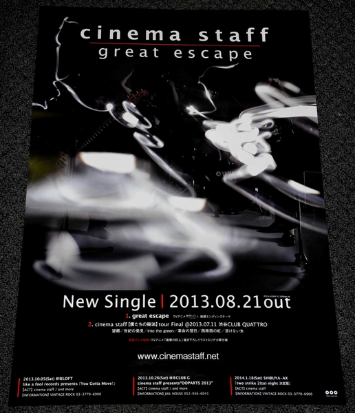 ZP07 告知ポスター [ great escape ] cinema staff