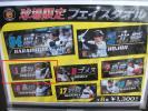ラスト1■甲子園球場限定■阪神タイガース■鳥谷敬■フェイスタオル■新品