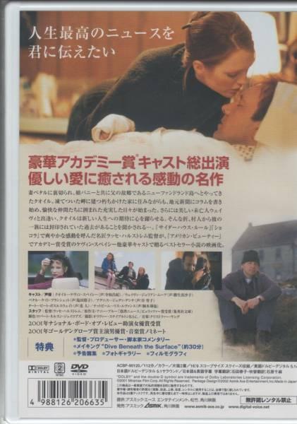 ★新品★シッピング・ニュース [DVD] ケヴィン・スペイシー★_画像2