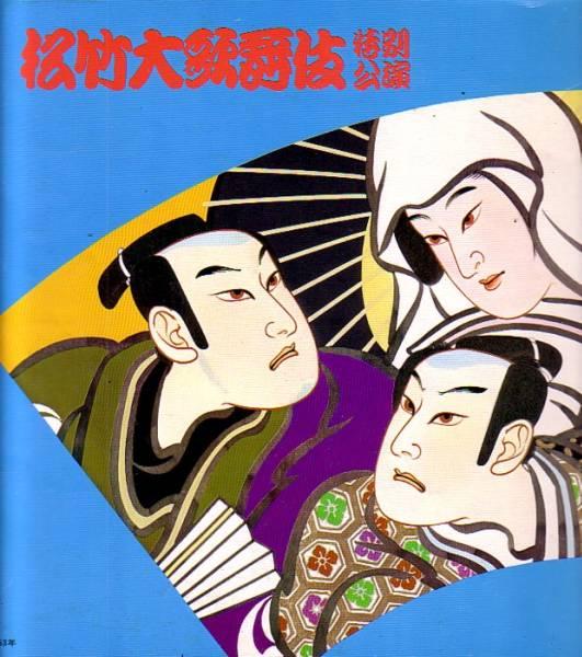 松竹大歌舞伎特別公演プログラム 松本幸四郎 中村吉右衛門 他