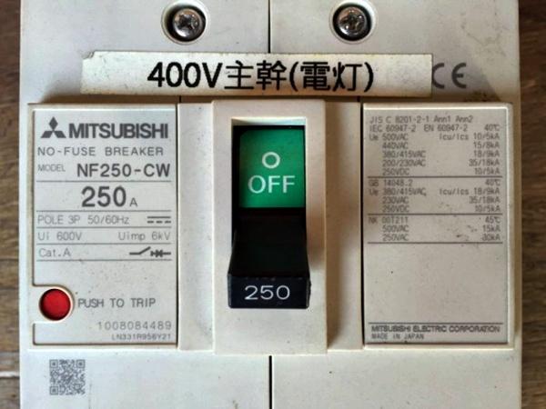 ★送料無料★三菱ノーヒューズブレーカー250A 3P NF250-CW_画像2