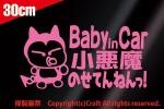 BabyinCar small demon. ......!/ sticker fl light pink 30cm/af baby in car *