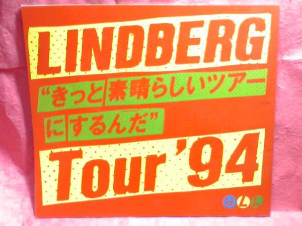 ▼LINDBERGきっと素晴らしいツアーにするんだ'94 リンドバーグ