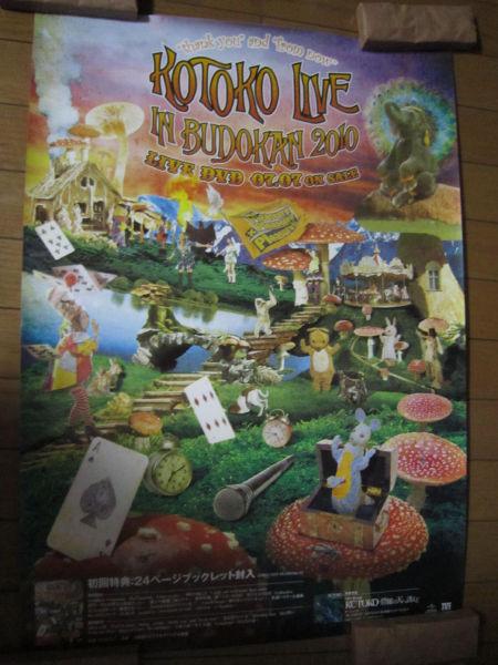 【ポスター】 「KOTOKO LIVE IN BUDOKAN 2010」