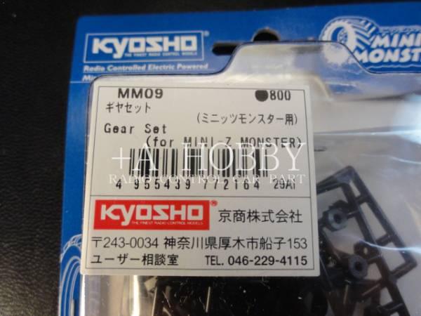 ▲KYOSHO 京商 ミニッツ モンスター ギア セット MM09 新品_画像2