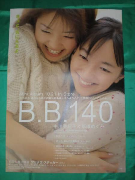 中川亜紀子 那須めぐみ B.B.140 B2サイズポスター