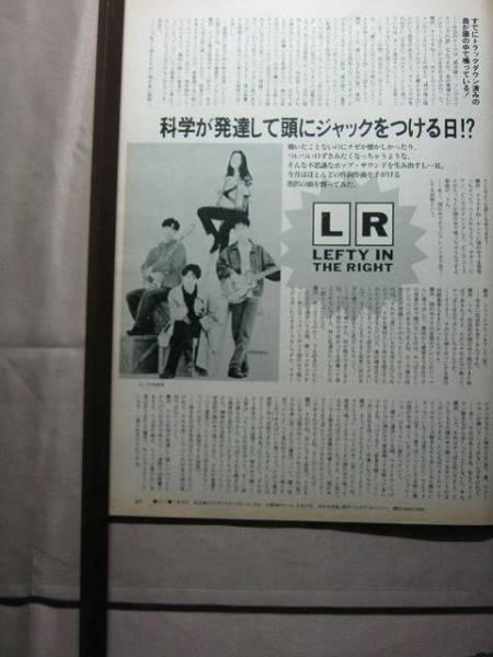 '93【黒沢健一の頭を割ってみる】L⇔R ♯