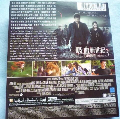 エクリプス/トワイライト・サーガ【吸血新世紀3】VCD香港版_画像3