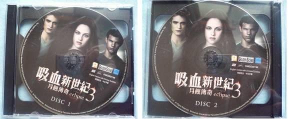 エクリプス/トワイライト・サーガ【吸血新世紀3】VCD香港版_画像2
