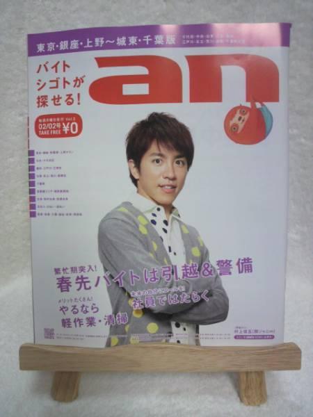 an vol.5 02/02号 東京・銀座・上野~城東・千葉版 村上信五