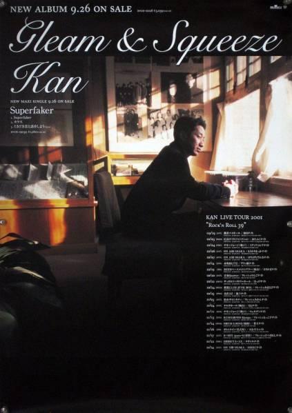 KAN B2ポスター (1X07010)