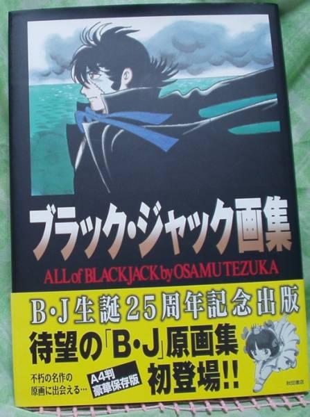 ブラックジャック画集 B・J誕生25周年記念 手塚治虫 グッズの画像