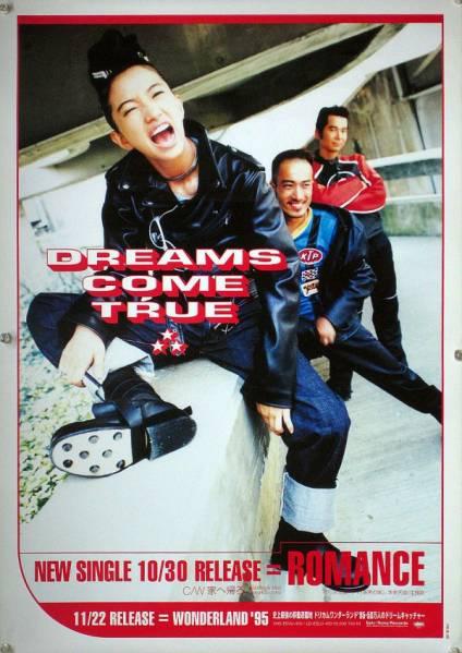 DREAMS COME TRUE DCT ドリカム B2ポスター (1H03013)