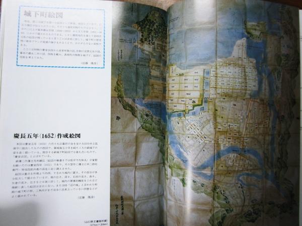 萩図誌■萩青年会議所/昭和53年/初版_画像3