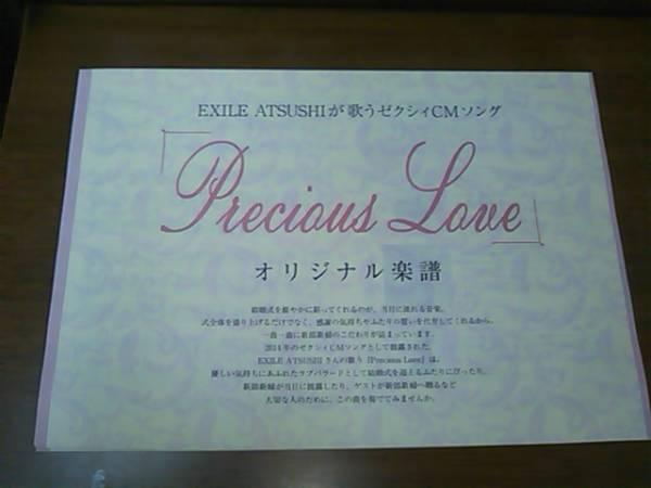 ★新品★EXILE ATSUSHI エグザイル アツシ 楽譜★ゼクシィ付録