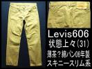 状態上々Levis606(31)スキニースリム薄茶?綿パン06年製