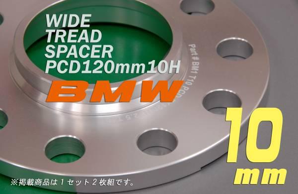 即決★BMW★ ワイトレスペーサー 10mmM12/14対応_画像1