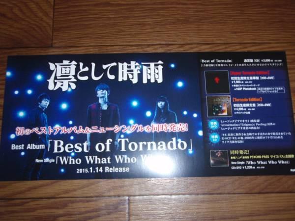 【ミニポスターF17】 凛として時雨/Best of Tornado 非売品!