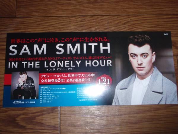 【ミニポスターF17】 Sam Smithサムスミス/In The Lonely Hour