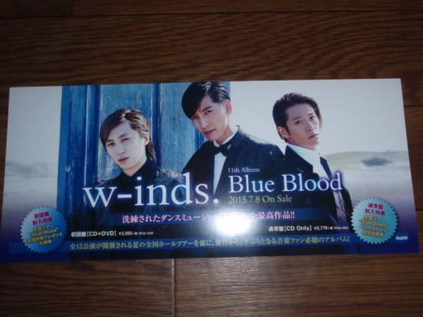 【ミニポスターF17】 w-inds./Blue Blood 非売品!