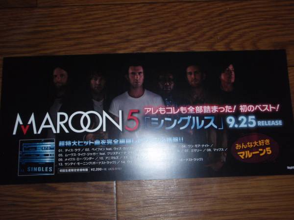 【ミニポスターF17】 マルーン5 Maroon5/シングルス 非売品!