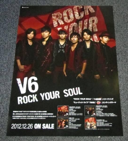 V6 [ROCK YOUR SOUL] 告知ポスター